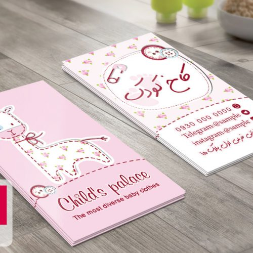 Childs Palace Business Cards www.Modernera.ir  500x500 - کارت ویزیت سیسمونی کاخ کودک