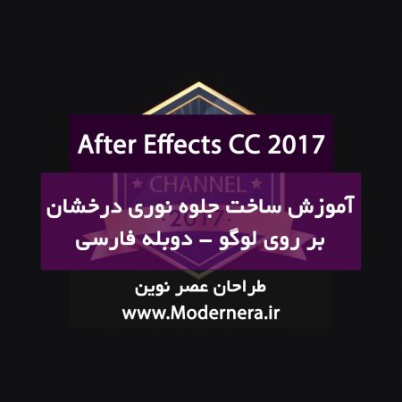 Elegant Reflection In After Effects After Effects 450x450 - پکیج آموزشی وردپرس