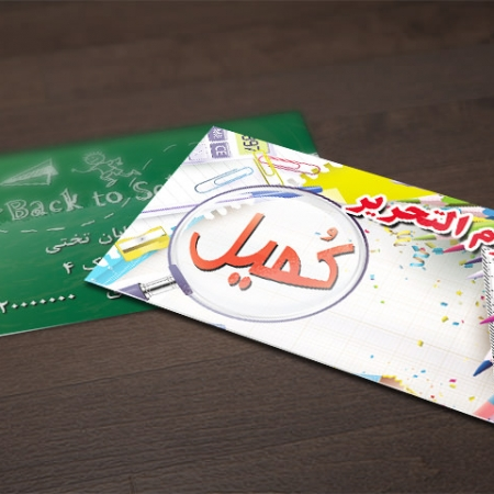 Komail Writing Supplies Business Cards www.Modernera.ir  450x450 - کارت ویزیت لوازم التحریر کمیل