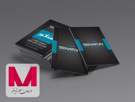 Mobile Senator Business Cards www.Modernera.ir  450x342 - کارت ویزیت موبایل سناتور