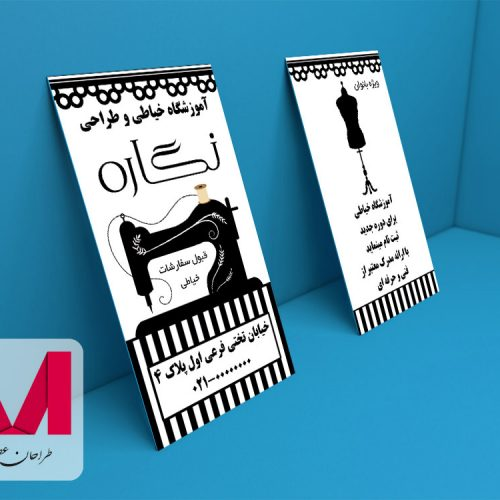 Negareh Business Cards www.Modernera.ir  500x500 - کارت ویزیت خیاطی نگاره