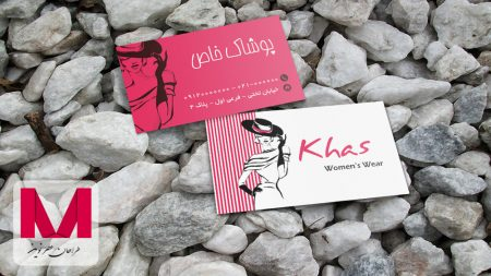 Poshak Khas Business Cards www.Modernera.ir  450x253 - کارت ویزیت پوشاک خاص