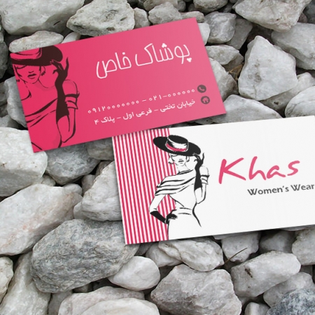 Poshak Khas Business Cards www.Modernera.ir  450x450 - کارت ویزیت پوشاک خاص