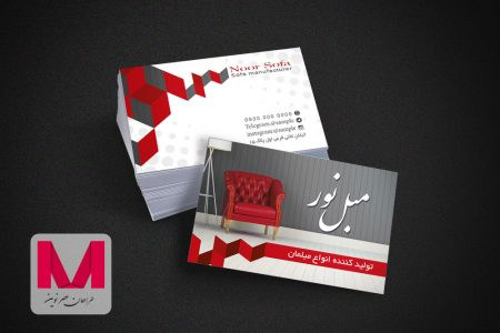 Mobleman Noor Business Cards www.Modernera.ir  450x300 - کارت ویزیت مبلمان نور
