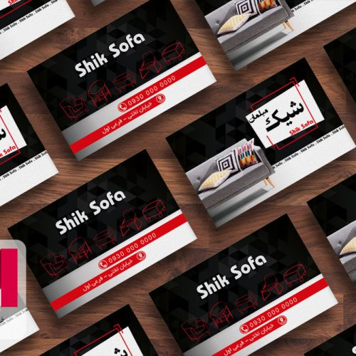 Shik Sofa Business Cards www.Modernera.ir  500x500 - کارت ویزیت مبلمان شیک