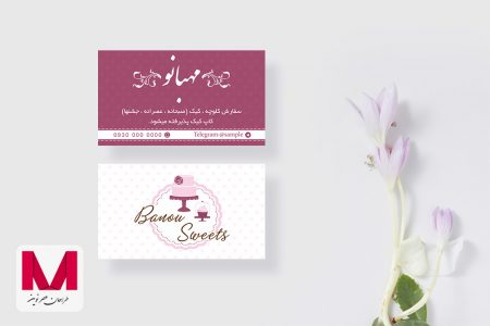 Shirini Mahbano Business Cards www.Modernera.ir  450x300 - کارت ویزیت کیک سرای مهبانو