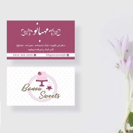 Shirini Mahbano Business Cards www.Modernera.ir  450x450 - کارت ویزیت کیک سرای مهبانو