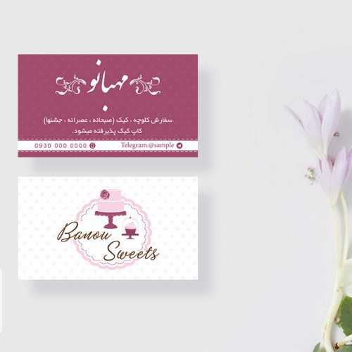 Shirini Mahbano Business Cards www.Modernera.ir  500x500 - کارت ویزیت کیک سرای مهبانو