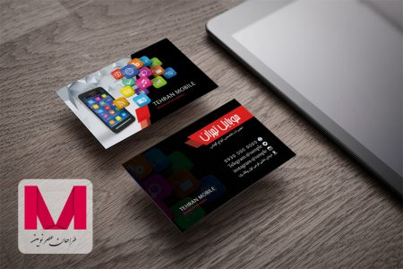 Tehran Mobile Business Cards www.Modernera.ir  450x300 - کارت ویزیت موبایل تهران