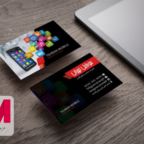 Tehran Mobile Business Cards www.Modernera.ir  500x500 - کارت ویزیت موبایل تهران