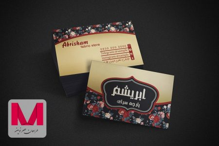 Abrisham Fabric Store Business Cards www.Modernera.ir  450x300 - کارت ویزیت پارچه سرا ابریشم