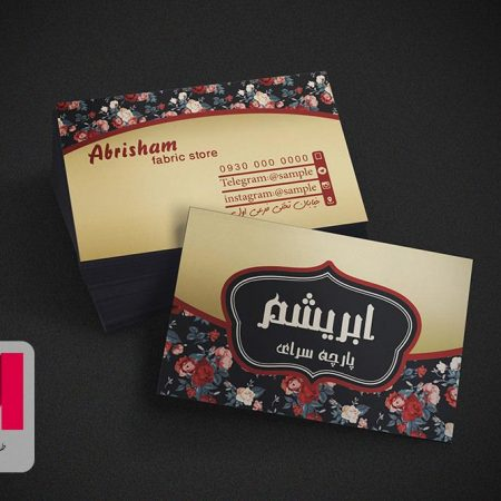 Abrisham Fabric Store Business Cards www.Modernera.ir  450x450 - کارت ویزیت پارچه سرا ابریشم