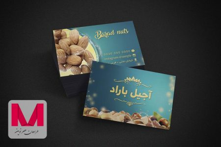 Ajil Barad Business Cards www.Modernera.ir  450x300 - کارت ویزیت آجیل باراد