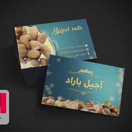 Ajil Barad Business Cards www.Modernera.ir  450x450 - کارت ویزیت آجیل باراد