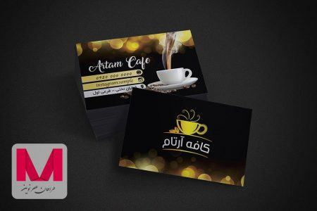 Artam Cafe Store Business Cards www.Modernera.ir  450x300 - کارت ویزیت کافه آرتام