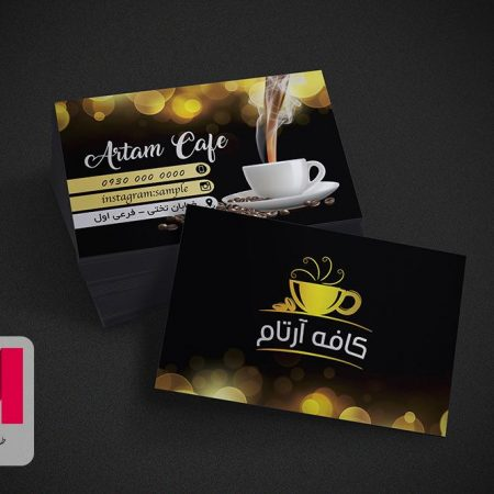 Artam Cafe Store Business Cards www.Modernera.ir  450x450 - کارت ویزیت کافه آرتام