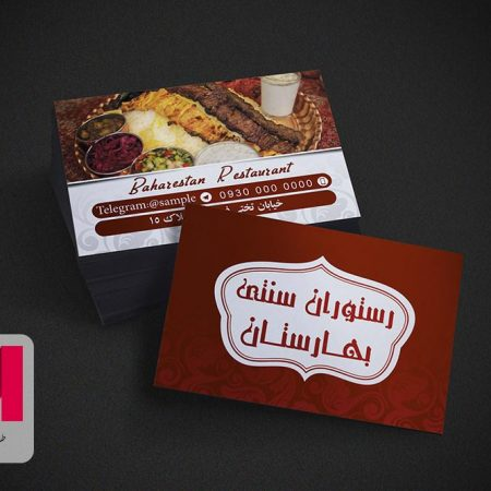 Baharestan Resturant Store Business Cards www.Modernera.ir  450x450 - کارت ویزیت رستوران سنتی بهارستان