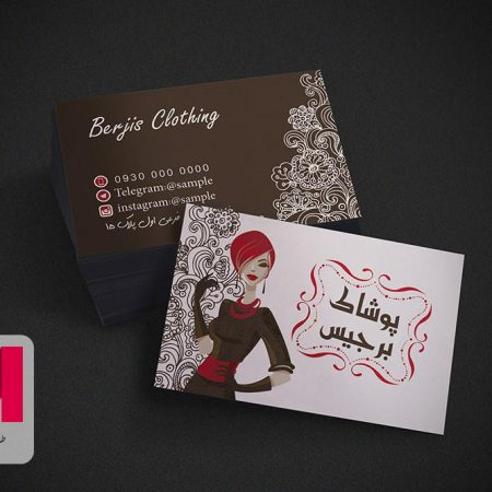 Berjis Clothing Store Business Cards www.Modernera.ir  450x450 - کارت ویزیت پوشاک برجیس