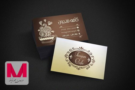 Fenjun Cafe Business Cards www.Modernera.ir  450x300 - کارت ویزیت کافه فنجون