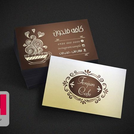 Fenjun Cafe Business Cards www.Modernera.ir  450x450 - کارت ویزیت کافه فنجون