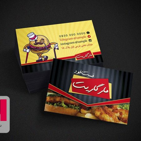 Margarita FastFood Business Cards www.Modernera.ir  450x450 - کارت ویزیت فست فود مارگاریت