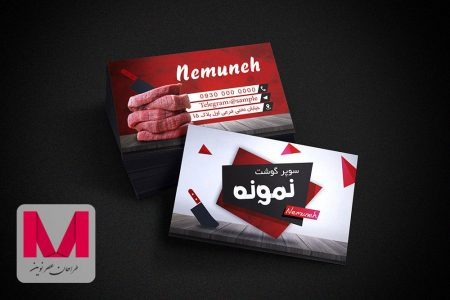 Super Gosht Nemuneh Business Cards www.Modernera.ir  450x300 - کارت ویزیت سوپر گوشت نمونه