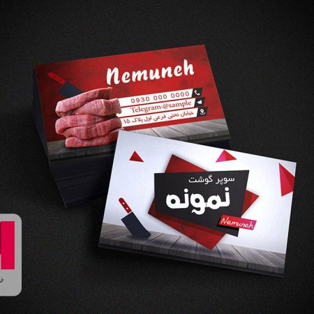 Super Gosht Nemuneh Business Cards www.Modernera.ir  450x450 - کارت ویزیت سوپر گوشت نمونه