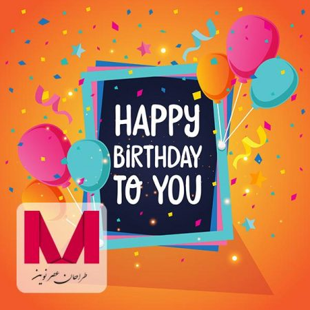 Balloon Theme Happy Birthday Card Illustration www.Modernera.ir  450x450 - وکتور کارت تبریک تولد بادکنکی