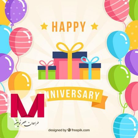 Happy anniversary background with balloons and gifts box www.Modernera.ir  450x450 - وکتور طرح تبریک سالگرد