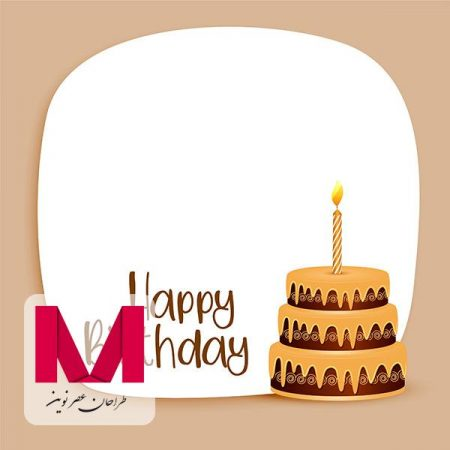 happy birthday card design with text pace and cake www.Modernera.ir  450x450 - وکتور طراح کارت تولدت مبارک