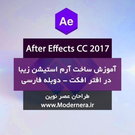 Elegant Quick Logo Animation In After Effects After Effects Tutorial Useful Techniques www.Modernera.ir  450x450 - آموزش ساخت آرم استیشن زیبا در افتر افکت – دوبله فارسی
