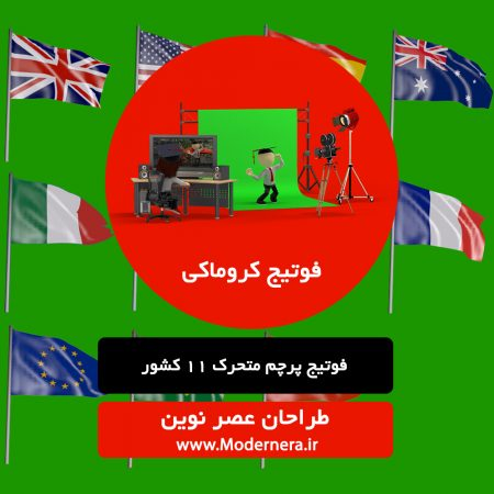 3d flag 450x450 - فوتیج کروماکی پرچم سه بعدی کشور ها