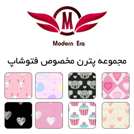 photoshop pattern www.modernera.ir  450x450 - مجموعه پترن فتوشاپ