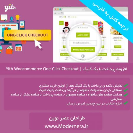 woocommerce one click checkout premium 450x450 - افزونه پرداخت با یک کلیک ووکامرس نسخه فارسی | Yith Woocommerce One-Click Checkout