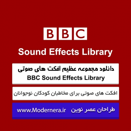 BBC 07 Audiences Children Crowds Foots www.Modernera.ir  450x450 - افکت های صوتی برای مخاطبان کودکان نوجوانان BBC Sound Effects Library