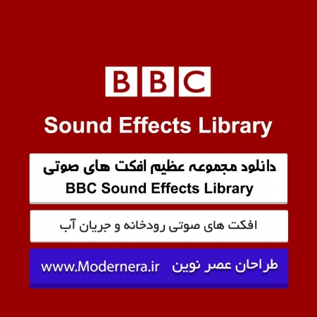 BBC 11 Rivers Streams Water www.Modernera.ir  450x450 - افکت های صوتی جریان آب و آب BBC Sound Effects Library