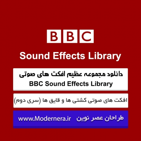 BBC 23 Ships And Boats 2 www.Modernera.ir  450x450 - افکت های صوتی کشتی و قایق ها (سری دوم) BBC Sound Effects Library