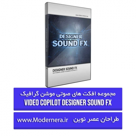 Video Copilot Designer Sound FX 450x450 - مجموعه افکت صوتی موشن گرافیک Video Copilot Designer Sound FX