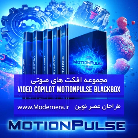 Video Copilot MotionPulse BlackBox www.Modernera.ir  450x450 - مجموعه افکت صوتی Video Copilot MotionPulse BlackBox