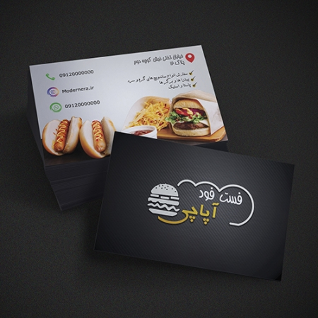 Apachi Fastfood Business Cards www.Modernera.ir  450x450 - کارت‌ویزیت فست‌فود آپاچی