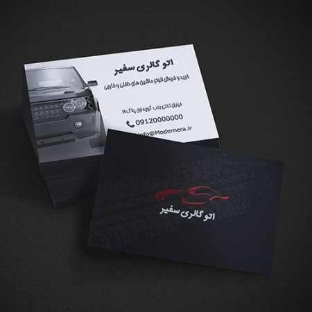 Auto Gallery Safir Business Cards www.Modernera.ir  450x450 - کارت‌ویزیت اتوگالری سفیر
