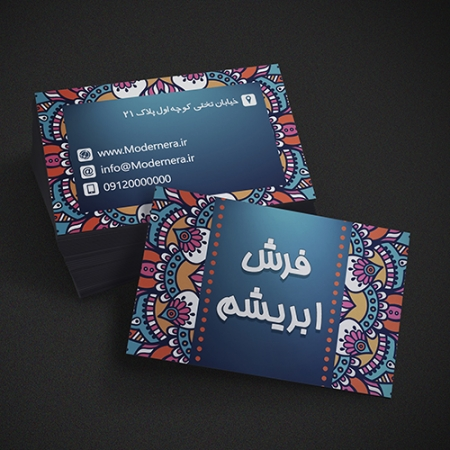 Farsh Abrisham Business Cards www.Modernera.ir  450x450 - کارت‌ویزیت فرش ابریشم